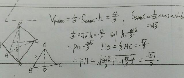 已知正四棱锥的体积为4/3
