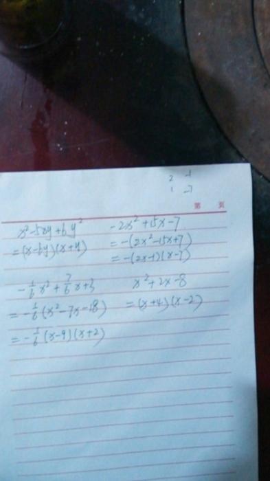 十字相乘法 写出过程