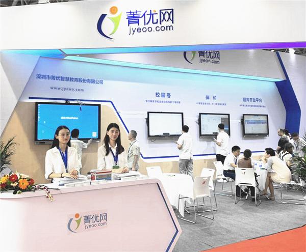 新闻 | 出卷网出席第76届中国教育装备展