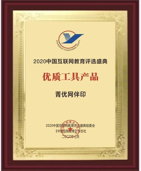 捷報   菁優網伴印榮獲2020中國互聯網教育優質工具產品獎
