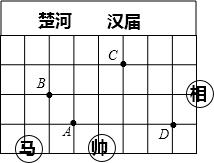 中国象棋棋盘中蕴含着平面直角坐标系,如下图是中国象棋棋
