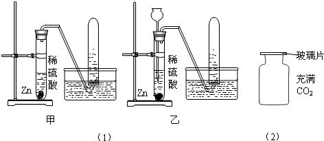 (1)是小明同学设计的两个实验室制取<font color=red>氢气的装</font>