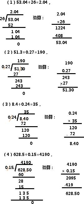 解答:解: 点评:此题是考查小数乘法和除法的竖式计算,用计算法则进行图片