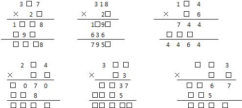根据整数乘法竖式计算的方法进行推算即可.