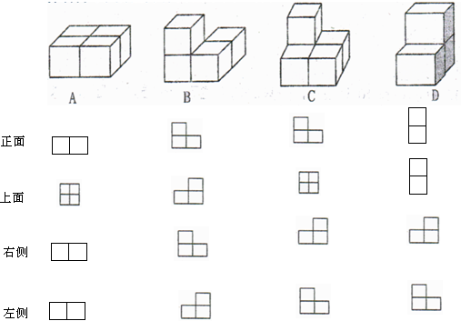 用同样大小的正方体搭出下面立体图形