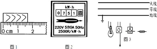 插座接线图初中物理