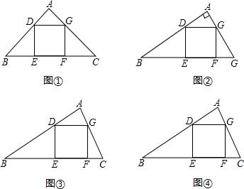 如图,面积为的正方形defg内接于面积为1的正三角形abc,其中a,b,c为