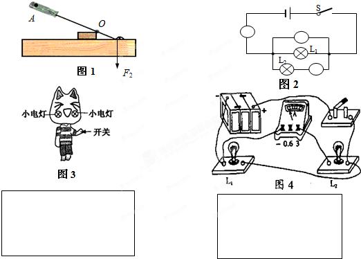 (2)图2所示的电路中,开关s闭合时,灯泡l 1和l 2正常发光.