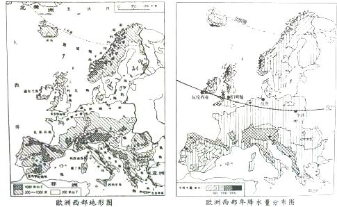 读欧洲西部地形图和欧洲西部年降水量分布图,据图回答:(1)根据本区的图片