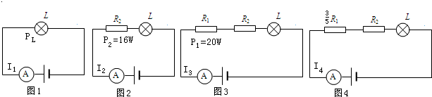 解答:解:当闭合开关s 2,断开开关s 1时,等效电路图如图1所示;当闭合