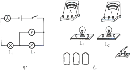 2 学生实验:组装电路