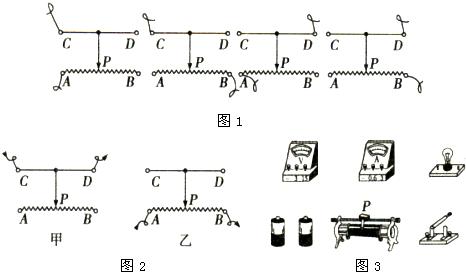 1 变阻器作用 改变电阻,调整电路中的电流.滑动变阻器符号