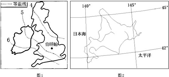 材料一:大不列颠岛某月等温线分布图(图1)