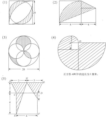 六年级的求几何图形阴影面积的应用题