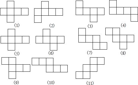 解:正方体的展开图如下:(1)~(10)都可以(答案不唯一),(11)不符合本题
