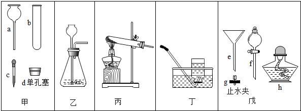 解答: 解:(1)在连接玻璃仪器与橡皮塞时,为了增强润滑性,常常用水湿润长颈漏斗的颈,使其更加容易插入到单孔塞中; (2)装置乙为实验室常见的气体发生装置,固液常温反应型装置,适用此装置的气体制取药品需是液体和固体,且反应条件是常温,装置丁是排水集气法,适宜生成的气体难溶于水,故答案为:AB; (3)不同的漏斗使用范围不一样,使用长颈漏斗可以便于添加液体,但是不能控制液体的滴加速度和液体的用量,因而存在一定的不足,要使装置更加完善,可以使用分液漏斗; (4)由物质的质量为15.