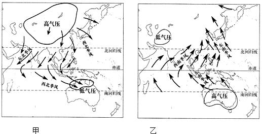 亚洲色图第18页_图甲,乙是亚洲冬夏季风示意图,读图完成下列要求