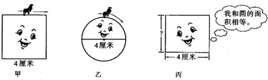 (2)图甲,图乙中,两只蚂蚁分别沿着正方形和圆走二圈,谁走的路程长?