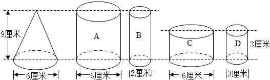 圆柱与左面的圆锥体积相等.