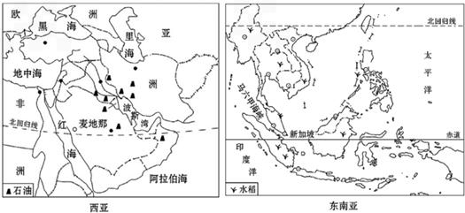 哥哥干亚洲_(2013云南模拟)西亚和东南亚是亚洲的两个重要地区.