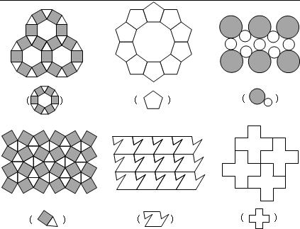 仔细观察下面的图案,你知道它们分别是由什么图形