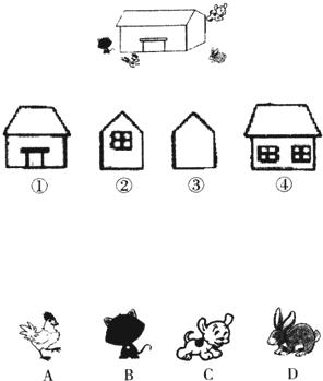 每个动物看到的都是什么形状的房子?