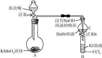 KMnO4固体反应可以制取氯气 .请回答 1 NaOH溶液的作用是