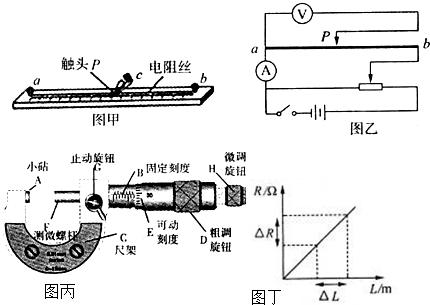 实验采用的电路原理图如图乙所示,测量电阻丝直径所用螺旋测微器如图