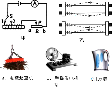 (1)小波同学在学习了电流的磁效应后,设计了如图甲所示电路.