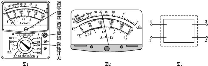 如图1为多用电表的示意图