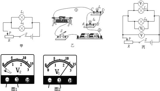 """小明和小亮探究""""并联电路电压的关系"""",小明先按图21甲所示电路图连成"""