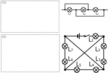 请分别画出下列电路的等效电路图.