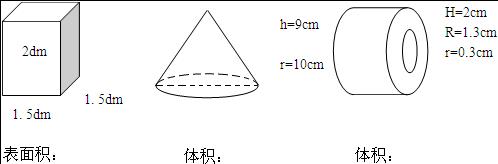 一个圆锥体与和它等底等高的圆柱体体积相差30立方