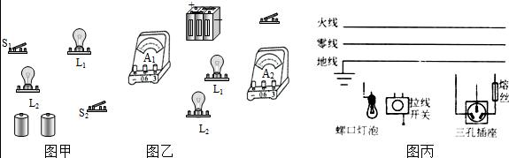 按要求连接实物图,并画出电路图