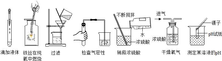 化学实验操作具体步骤