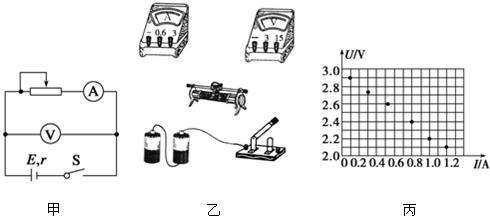 用电流表和电压表测干电池的电动势和内阻,其实验电路图如图甲所示