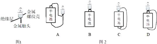 小灯泡的结构如图1,按图2中