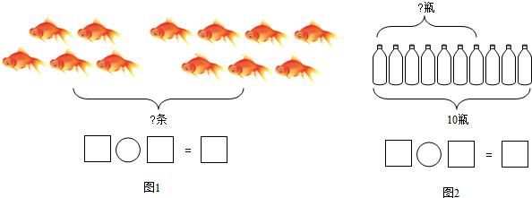 一年级数学看图写算式图片