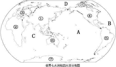 """读""""世界七大洲和四大洋分布图"""""""