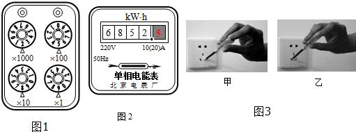 2013-2014学年广东省珠海市金鼎中学九年级(下)入学物理试卷