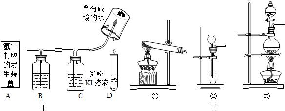 使淀粉溶液显蓝色; 拓展延伸:(1)为了使烧杯中的液体顺利流入试管中,可用漏斗承接; (2)为了避免烧杯中含有硫酸的冰而引起的,直接用干冷的烧杯罩在火焰上方,将收集的液体流入盛有稀硫酸和淀粉KI溶液的试管中; 实验反思:通过以上定性实验探究,你认为还需要探究的新问题,在空气中燃烧氢气时,会有多少比例的氢气生成过氧化氢呢? 故答案为:提出猜想:化学反应前后元素的种类不变 实验验证:(1)浓氢氧化钠溶液 干燥氢气(除去氢气中的水蒸气) 防止过氧化氢的分解 (2);锌和稀硫酸的状态分别为固体和液体,且