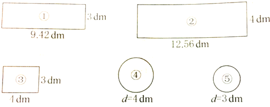 【解答】解:号周3.44=12.6(平方分米), 12.56.1(42)2 =5024升); 9.423+3.1(322 3.4(32)23 =2826+7.05 =21.15(方分米) 5.325(平方米); =5.24+2.56 =6.8(平方分); 3.14.253 所以相配的料和、和. 31444 答:做这个水桶至需要2.8平方分米或35.32平分米. 故答案为和和.