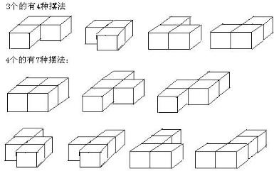 用3个正方体