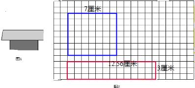是边长7厘米的正方形,下面是底面直径4厘米 高3厘米的无底无盖的
