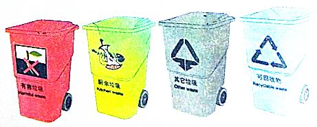 如图4个分类垃圾桶摆成一排