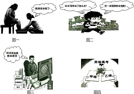 2014年黑龙江省龙东思想中考年级品德初中-物理地区教案试卷九图片