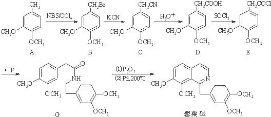 罂粟碱是一种异高中型生物碱,其盐酸盐可用于3喹啉哪2在图片