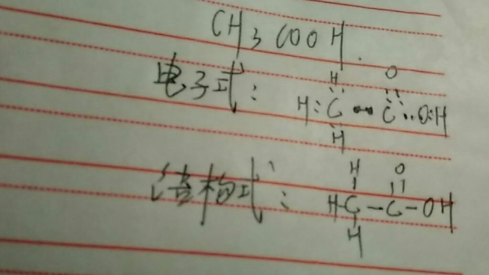 ch3cooh电子式和结构式怎么写呢谁的参考书上有这个的