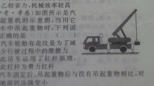 请画出起重机受力示意图(包括动力臂与阻力臂