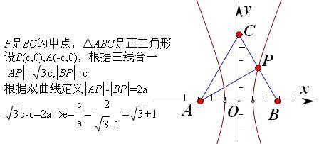 以正三角形abc的顶点a,b为焦点的双曲线恰好平分边ac